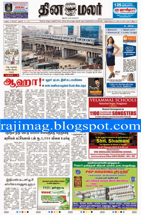 Tamil News Papers for Windows 10 - Free download and