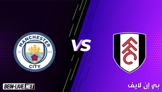 مشاهدة مباراة فولهام ومانشستر سيتي بث مباشر اليوم بتاريخ 13-03-2021 في الدوري  الانجليزي