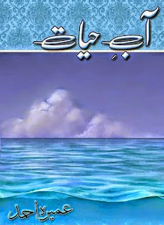 Aab E Hayaat By Umera Ahmed All Episode