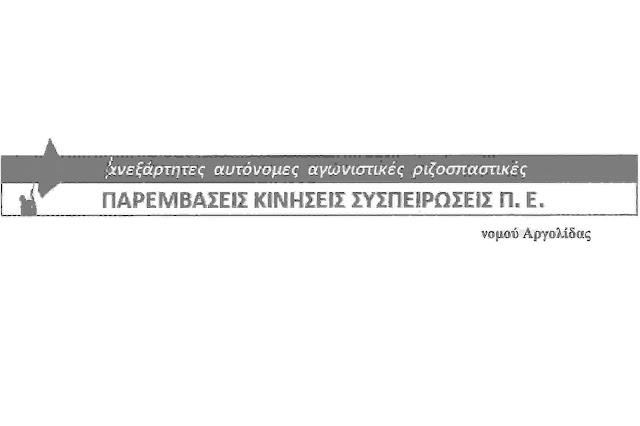 Παρεμβάσεις Κινήσεις Συσπειρώσεις Π.Ε. Αργολίδας: Αυθαίρετες και πιεστικές ενέργειες ασκεί το Υ.ΠΑΙ.Θ στους συναδέλφους