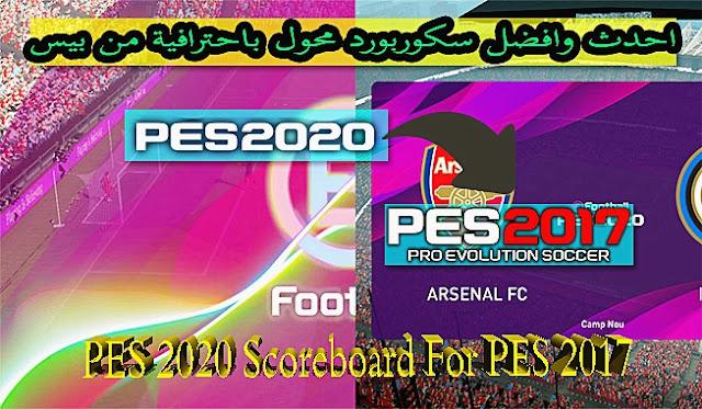 احدث وافضل سكوربورد محول باحترافية من بيس 2020 لي بيس 2017 | PES 2020 Scoreboard For PES 2017