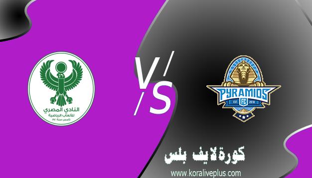 مشاهدة مباراة المصري وبيراميدز اليوم بث مباشر 02-03-2021 الدوري المصري