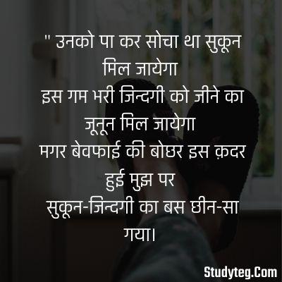 sukun quotes in hindi,sukoon shayari image,उनको पा कर सोचा था सुकून मिल जायेगा  इस गम भरी जिन्दगी को जीने का जूनून मिल जायेगा  मगर बेवफाई की बोछर इस क़दर हुई मुझ पर  सुकून-जिन्दगी का बस छीन-सा गया।