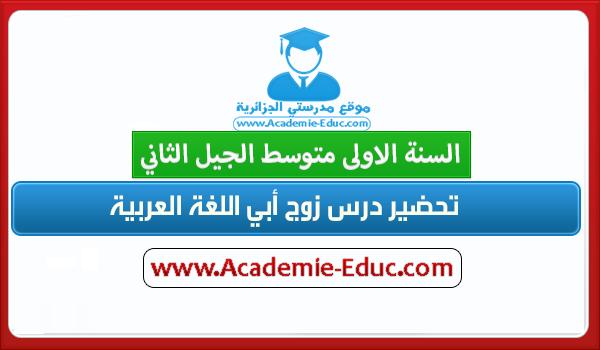 تحضير درس زوج أبي اللغة العربية للسنة الاولى 1 متوسط الجيل الثاني