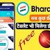 BharatPe – Refer 1 Friend Get Autographed Miniature Bat Free