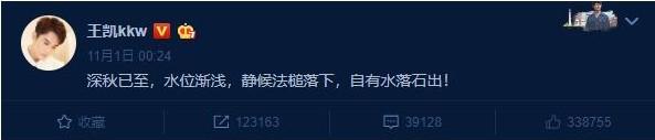 wang kai responds to rumors