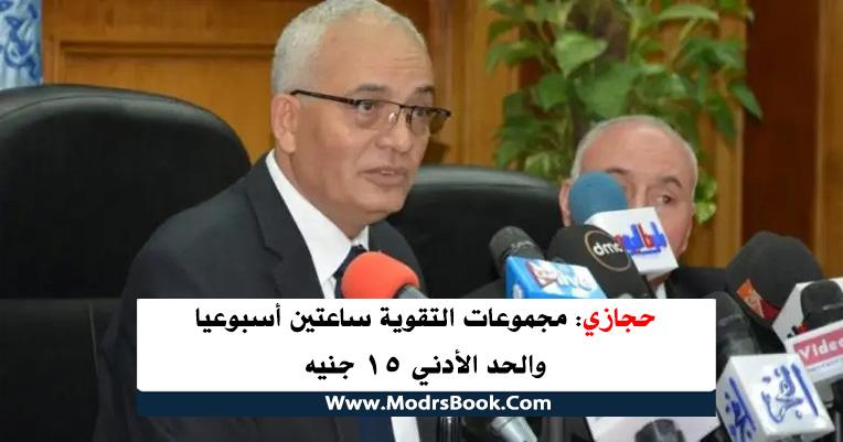 حجازي: مجموعات التقوية ساعتين أسبوعيا والحد الأدني 15 جنيه