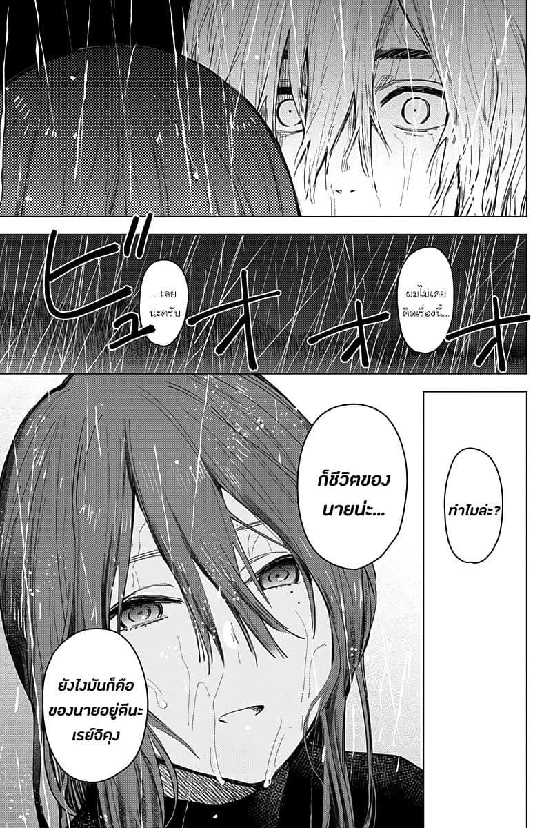 อ่านการ์ตูน Shounen no Abyss ตอนที่ 7 หน้าที่ 13