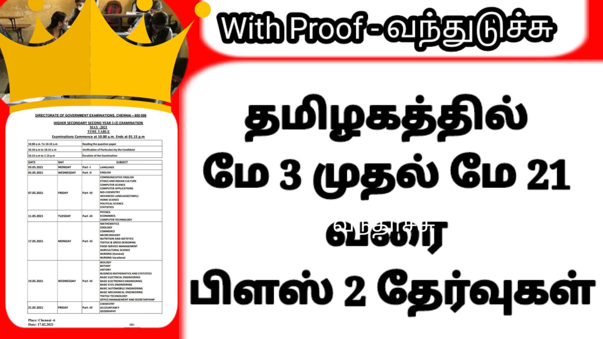HSC - 12th Public Examination Timetable 2021 - PDF Download- Announced Tamilnadu state board