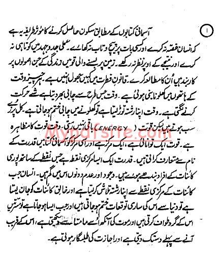 Kashkol Pdf Book