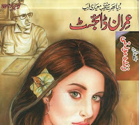 Imran Digest November 2017
