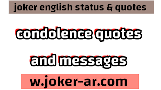 50 Deepest Condolence quotes Very Helpful in Grief 2021, condolence messages & sayings in english - joker english