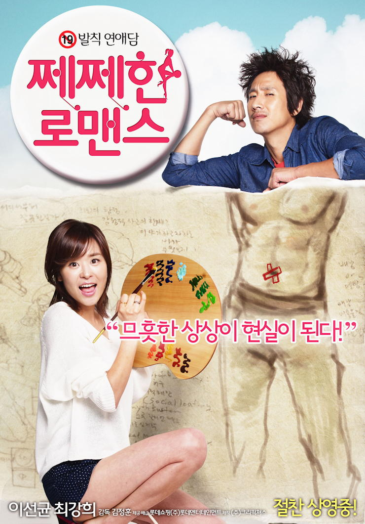 Asian film romances