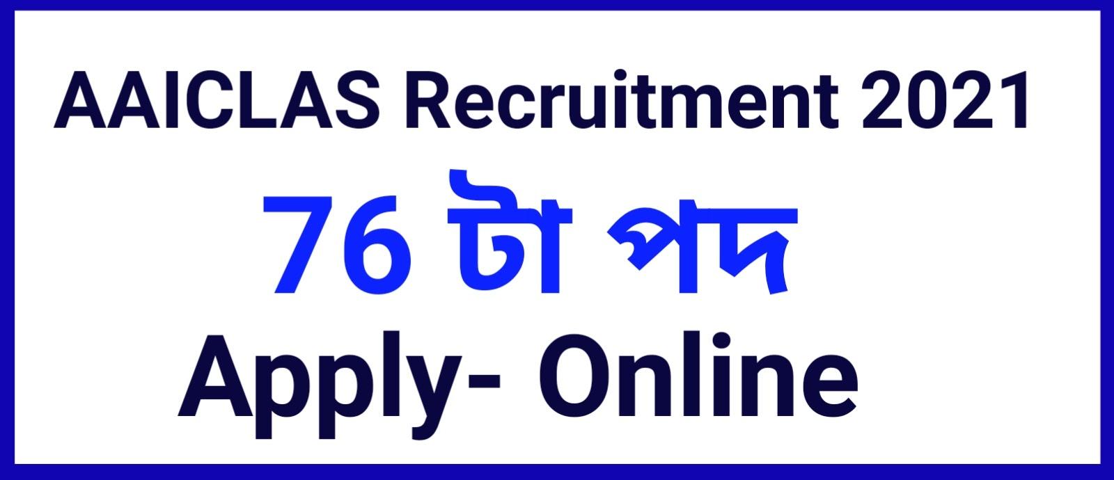 AAICLAS Recruitment 2021 – 76 Supervisor, DEO & Handyman Vacancy In Assam