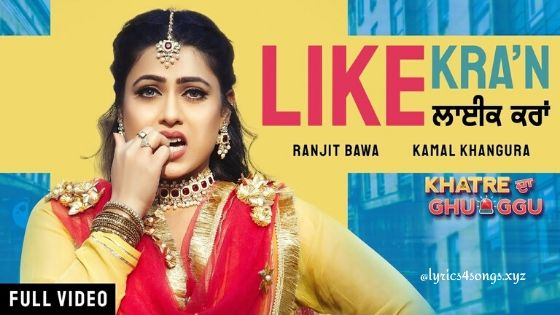 LIKE KARAAN LYRICS – Khatre Da Ghuggu | Lyrics4Songs.xyz