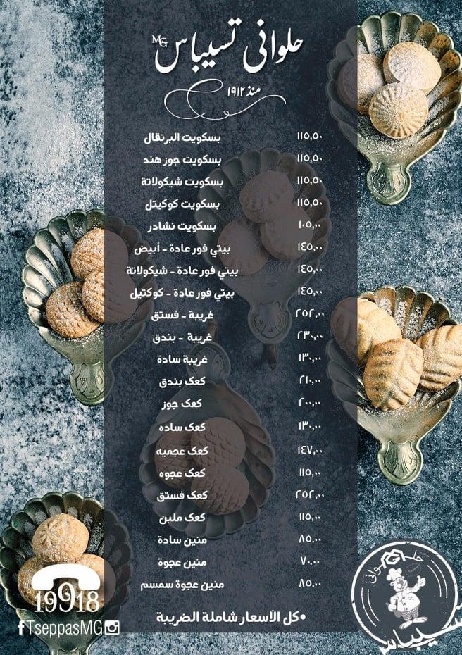 اسعار كحك العيد 2019 من تسيباس