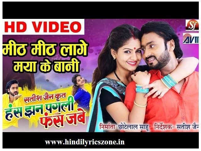 Mith Mith Lage Maya Ke Bani lyrics song | Alka Chandrakar & Sunil Soni