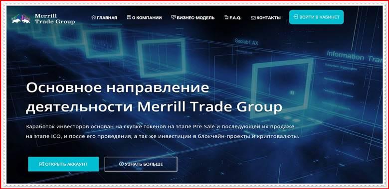 [ЛОХОТРОН] merrilltgroup.com – Отзывы, развод? Компания Merrill Trade Group мошенники!