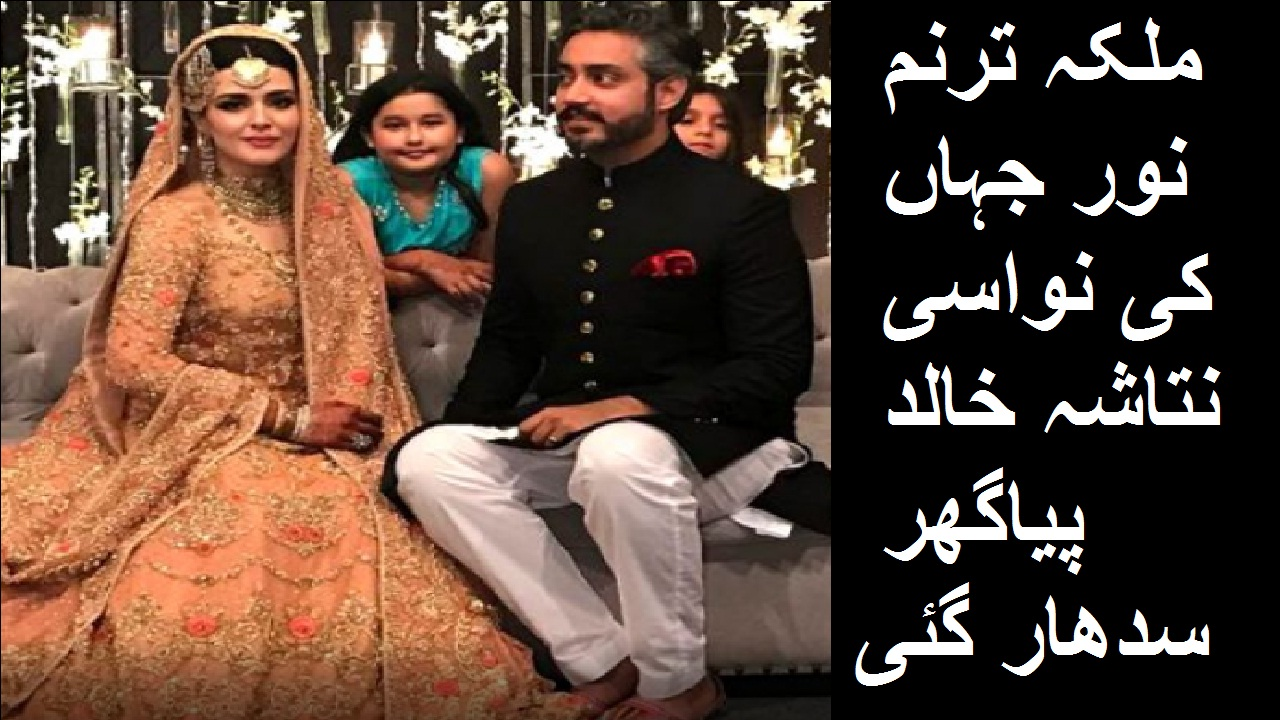 Noor Jehans Granddaughter Wedding