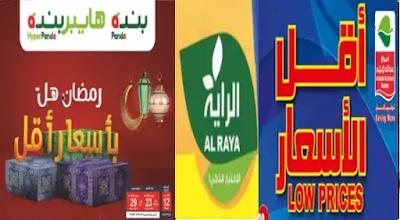 العروض الاسبوعية هايبر بنده والعثيم والراية يوم 23 من شهر رجب