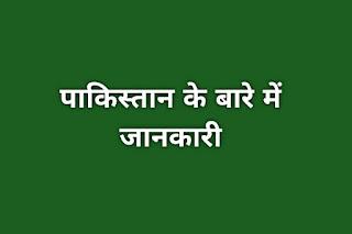 Pakistan in Hindi पाकिस्तान के बारे