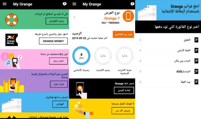 Download my Orange app and explain its premium services