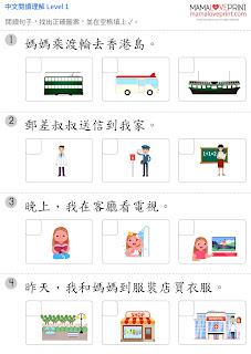 MamaLovePrint 自製工作紙 - 簡易閱讀理解 幼稚園中文工作紙 Chinese Comprehension Worksheets Printable Freebies Learning Resources Kindergarten Daily Practice No Preparation