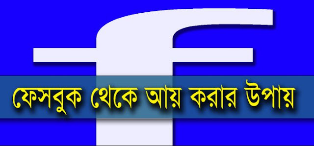 How to earn money from facebook www.rohossojal.blogspot.com