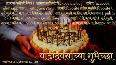 Tapori Birthday Status In Marathi
