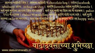 Tapori Birthday Status In Marathi