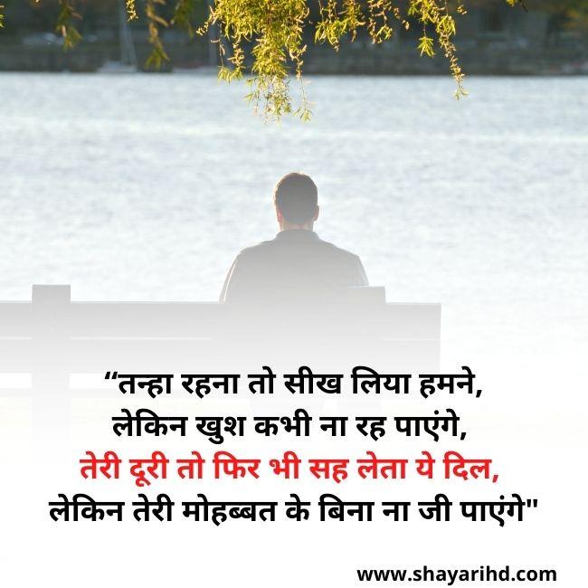 Dhoka Image Shayari In Hindi