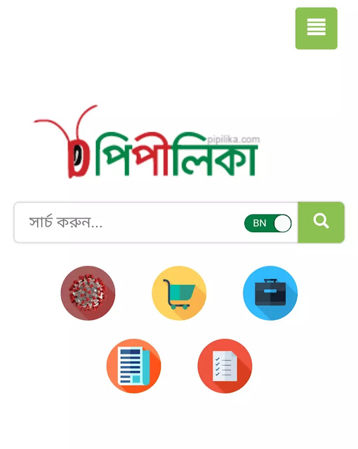 pipilika bangladeshi search engine