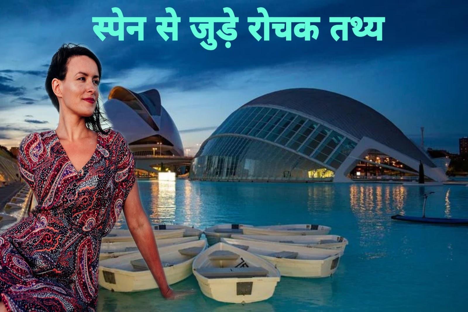 स्पेन देश से जुड़े रोचक तथ्य और जानकारी   Spain Facts in Hindi