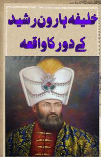 khalifa haroon rasheed dor ka waqia
