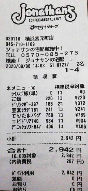 ジョナサン 横浜宮元町店 2020/9/6 飲食のレシート