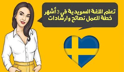 تعلم اللغة السويدية في 3 أشهر - خطة العمل نصائح وارشادات