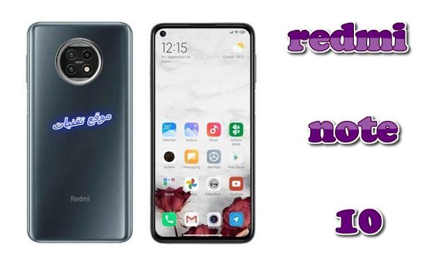سعر ومواصفات احدث هواتف شاومي redmi note 10