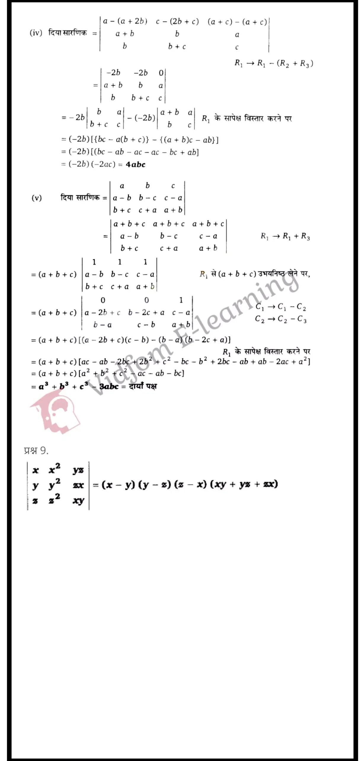 class 12 maths chapter 4 light hindi medium 9
