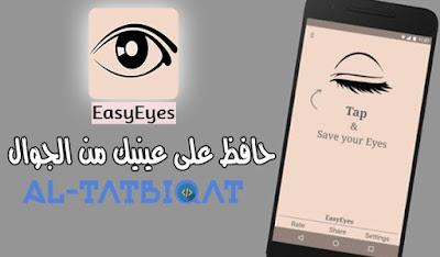 تحميل تطبيق EasyEyes - للحفاظ على العين من اشعة الهاتف