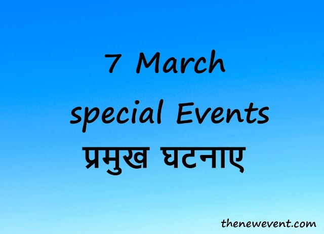 7th March All special Event Death  Birth  in Hindi