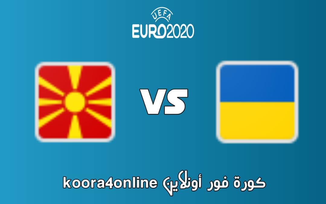 مشاهدة مباراة  أوكرانيا و مقدونيا الشمالية  17-06-2021 كأس  أوروبا 2020