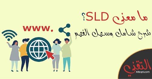 معنى SLD