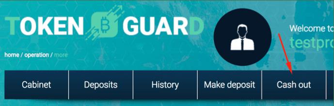 Регистрация в Token Guard 8