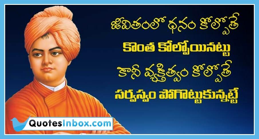swami-vivekananda-quotes sukthulu bhakthipustakalu bhaktipustakalu