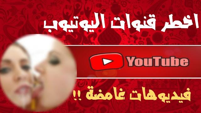 أخطر قنوات في اليوتيوب > فيديوهات غامضة وغريبة