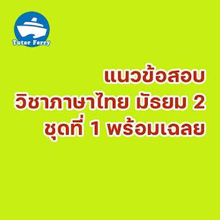 50โจทย์วิชาภาษาไทย มัธยม2 ชุดที่1 พร้อมเฉลยคำตอบ