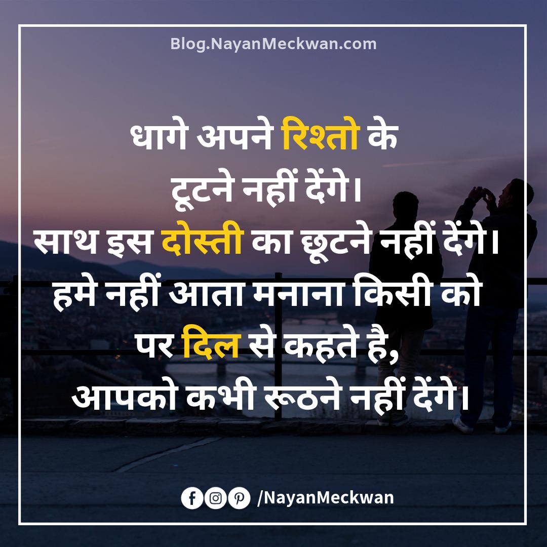 Friendship day Quotes Shayari and Suvichar images in Hindi