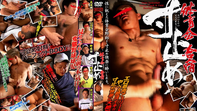 Stopping Just Before Cum Athlete Camp 体育会寸止め合宿