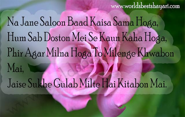 Saalon Baad