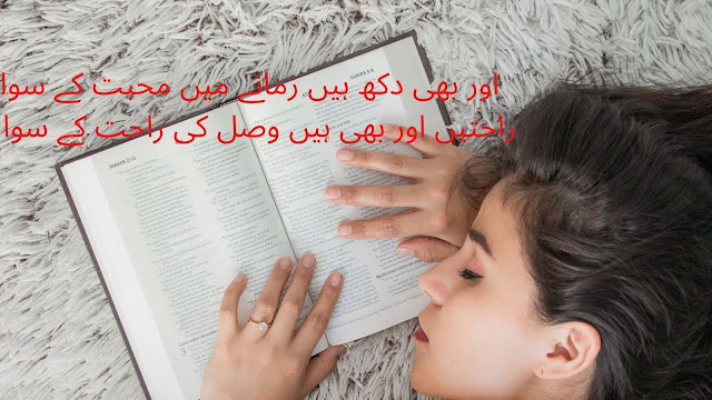 urdu shayari - poetry in urdu- 2 line poetry for facebook and whatsapp status, love sad shyari